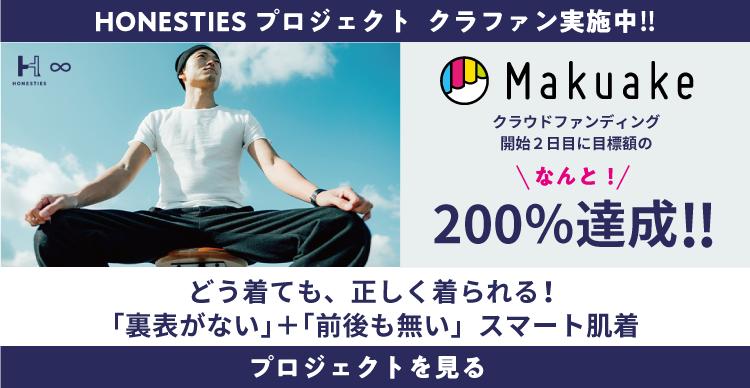 HONESTIESプロジェクトクラファン実施中!Makuake