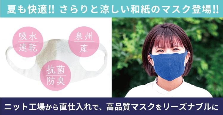 洗和紙マスク