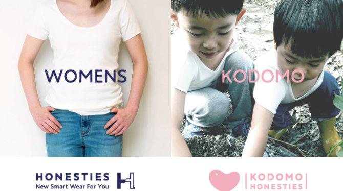 HONESTIESの女性用&子ども用 正式販売スタート