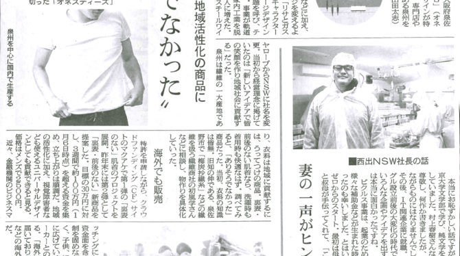 20200110_繊研新聞