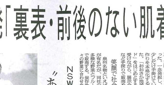 繊研新聞にてHONESTIESを取り上げていただきました