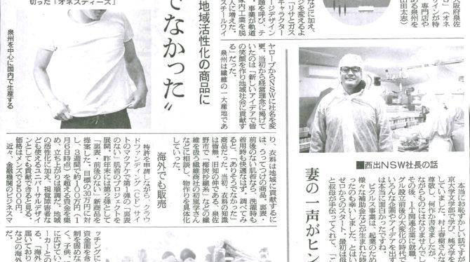 20200110_繊研新聞(小)