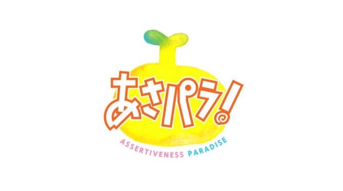 テレビで紹介されました!2/1(土)読売テレビ『あさパラ!』