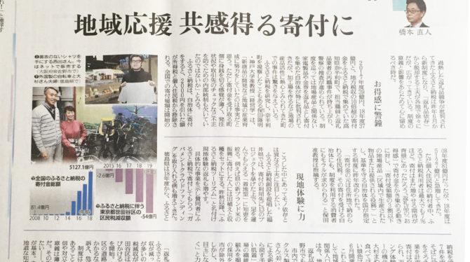 20200316_読売新聞夕刊