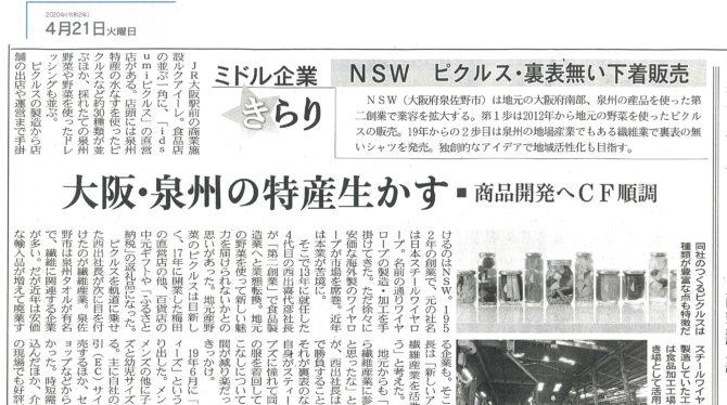 日経産業新聞に取り上げていただきました