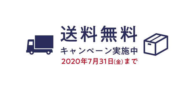 送料無料キャンペーン開始!(〜7月31日迄)