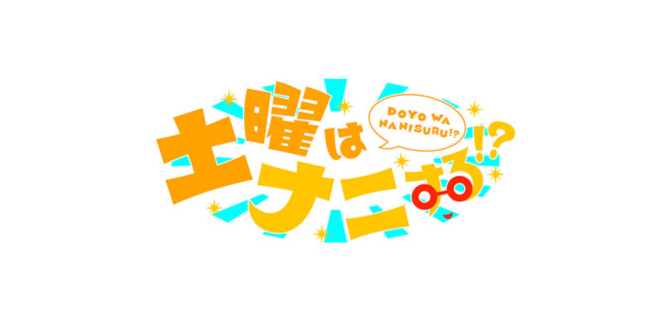 関西テレビ放送「土曜はナニする!?」に取り上げられます!