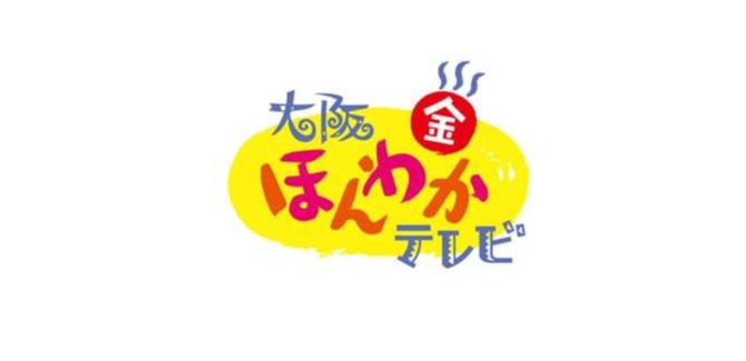 読売テレビ放送「大阪ほんわかテレビ」に取り上げられました