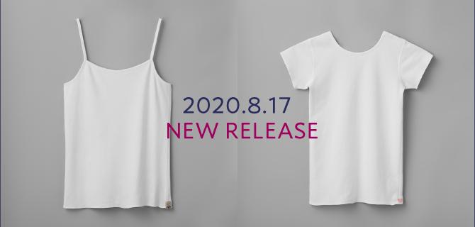 20200817_新発売