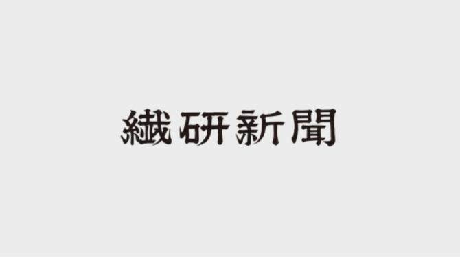 繊研新聞_アートボード 1