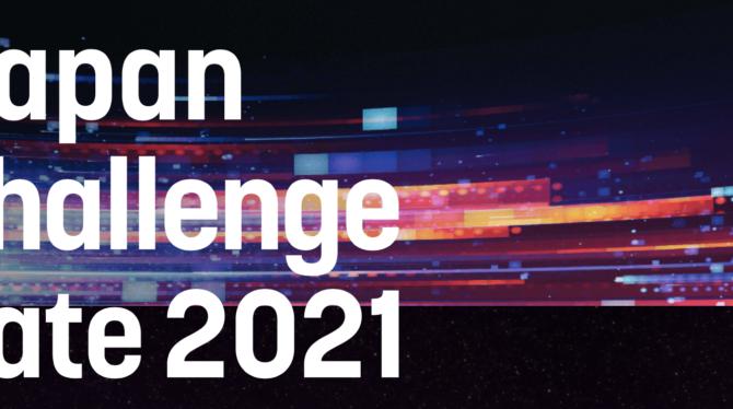 【日本のベンチャー企業1位】「Japan Challenge Gate2021」経済産業大臣賞(最優秀賞)を受賞いたしました!
